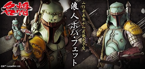 Tamashii Nations Movie Realization Boba Fett vorgestellt!