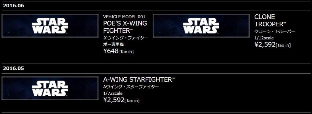 Bandai A-Wing Starfighter 2