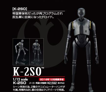 bandai-k-2so