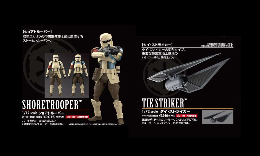 Weitere neue Bandai Rogue One Model Kits vorgestellt!
