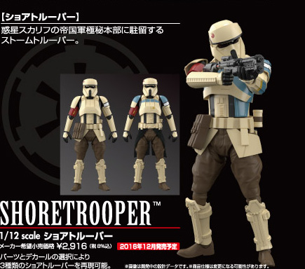 bandai-shoretrooper
