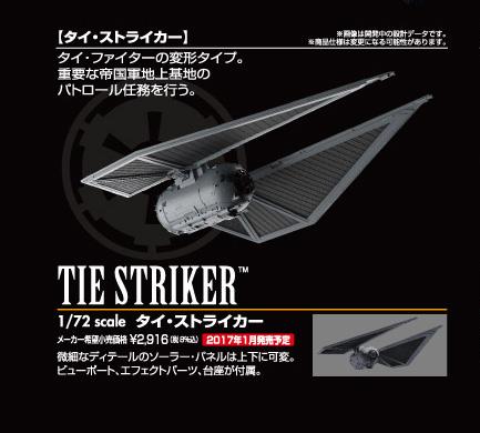 bandai-tie-striker