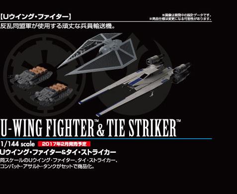 bandai-u-wing-tie-striker
