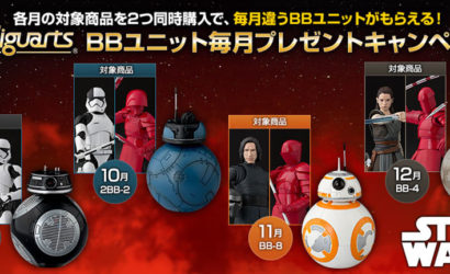 Aktion in Japan: Vier verschiedene Tamashii Nations BB-Einheiten geschenkt!